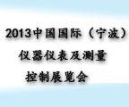 2013中国宁波国际自动化仪器仪表及测量控制展览会
