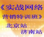 《实战网络营销特训班》北京站、济南站邀请函