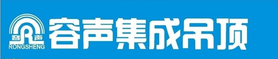 广东容声电器股份有限公司