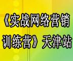 《实战网络营销训练营》天津站