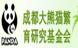 成都大熊猫繁育研究