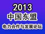 2013中国东盟电力合作与发展论坛