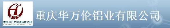 重庆华万伦