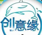 深圳市创意缘文化传播有限公司