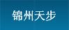 锦州天步润滑油添加剂有限公司