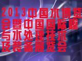 2013中国水博览会
