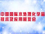 中国国际水处理化学品、技术及应用展览会