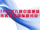 2013第八届中国城镇水务发展国际研讨会