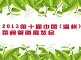 2013第十届中国(温州)泵阀管道展览会