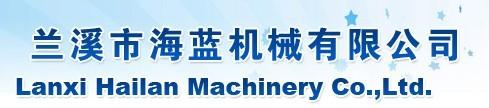 兰溪海蓝机械有限公司