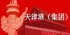 天津港(集团)有限公司