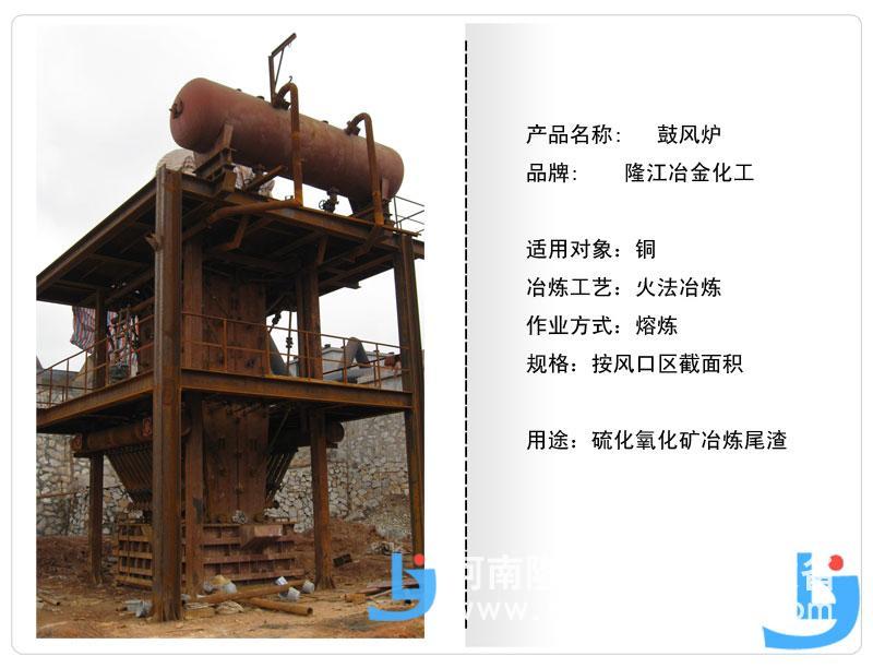 供应 炼铅炉 鼓风炉