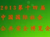 2013年第十四届中国国际社会公共安全博览会