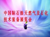 中国 (克拉玛依)国际石油天然气及石化技术装备展览会