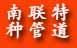 长沙南联特种管道有限公司