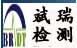 上海斌瑞检测技术服务有限公司