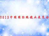 2013中国国际眼镜业展览会