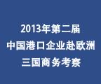2013年第二届中国港口企业赴欧洲三国商务考察