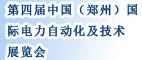 第四届中国(郑州)国际电力自动化及技术展览会