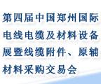 第四届中国郑州国际电线电缆及材料设备展暨线缆附件、原辅材料采购交易会