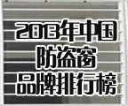 2013年中国防盗窗品牌排行榜