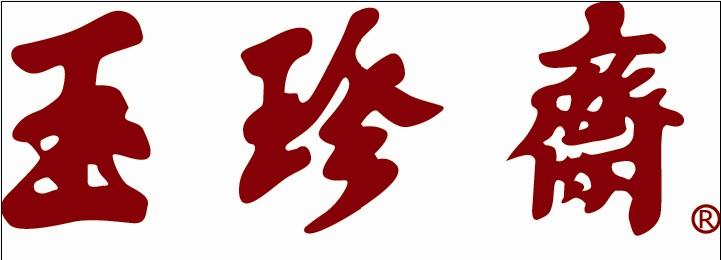 玉珍斋有限公司