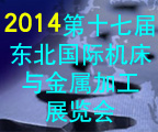2014 第十七届东北国际机床与金属加工展览会