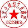 北京先锋综艺表演团