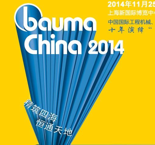 Bauma China 2014(上海宝马展)第七届中国国际工程机械、建材机械、工程车辆及设备博览会