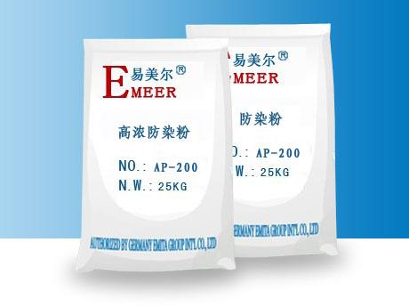 高浓防染粉 AP-200