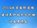 2014年北京国际道路建设养护技术与机械设备展览会