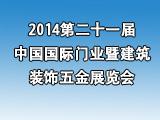 2014第二十一届中国国际门业暨建筑装饰五金展览会