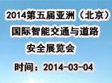 2014第五届亚洲(北京)国际智能交通与道路安全展览会