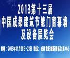 2013第十三届中国成都建筑节能门窗幕墙及设备展览会