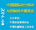 2014中国国际动力传动与控制技术展览会