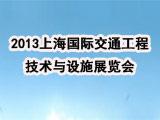 2013上海国际交通工程技术与设施展览会