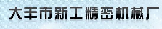 大丰市新工精密机械厂