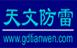 广东天文防雷工程有限公司