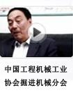 中国工程机械工业协会掘进机械分会