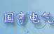 扬州国亨电气有限公司