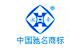 湘潭牵引机车厂