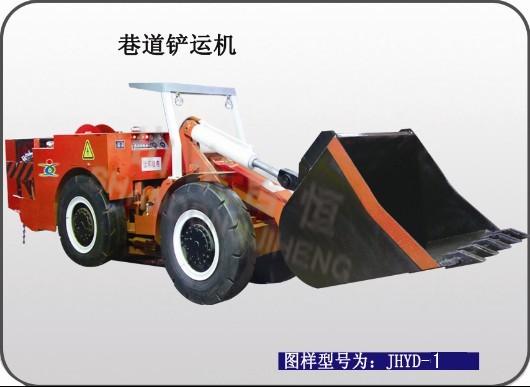 JHYD-1电动铲运机