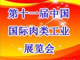 第十一届中国国际肉类工业展览会