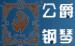 上海玛珂琴业有限公司