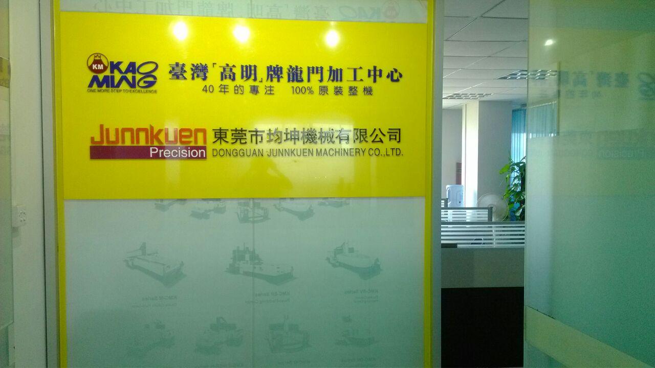 东莞市均坤机械有限公司