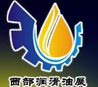 2014中国(西部)国际润滑油品及应用技术展览会