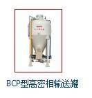 南京 高密/气力输送系列BCP型高密相输送罐