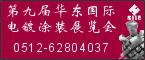 第九届华东国际电镀涂装展览会