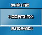 2014第十四届中国国际石油石化技术装备展览会