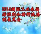 2014国际工业表面活性剂和特种洗涤剂展览会